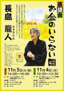 money_nagashima