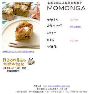 momonga_top